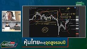 หุ้นไทยทะลุจุดสูงรอบปี I ทันหุ้นทันเกม [2\/2]