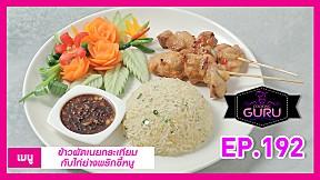 Cooking Guru | EP.192 ข้าวผัดเนยกระเทียมกับไก่ย่างพริกขี้หนู