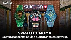 Swatch X MoMA ผลงานการคอลแลปส์ระดับโลก ร่วมสัมผัสประสบการณ์เสมือนการเดินชื่นชมผลงานศิลปะในพิพิธภัณฑ์