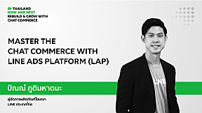 Master the Chat Commerce with LINE Ads Platform (LAP)