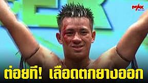 ใส่ไม่ยั้ง เลือดสาดด!!! มวยไทยคุณภาพเต็มแม็กซ์ ต้อง #MAXMUAYTHAI เท่านั้น!