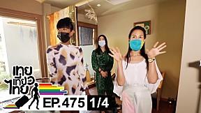 เทยเที่ยวไทย ตอน 475 | STAYCATION ตอน 2 [1\/4]