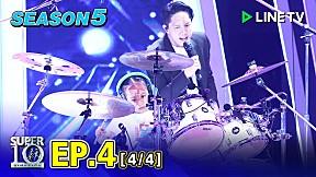 SUPER 10 อัจฉริยะพันธุ์จิ๋ว SEASON 5   EP.4 [4\/4]