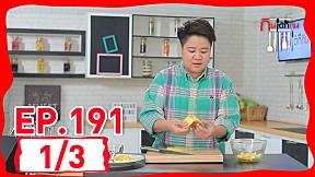 กินได้ก็กิน (ทำกินเอง) | EP.191 เมนู สลัดมะม่วงกับอกไก่ย่าง \/ ขนมถ้วย [1\/3]