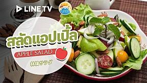 สลัดแอปเปิ้ล Apple Salad