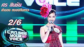 I Can See Your Voice -TH | EP.264 | ศร สินชัย vs ลํายอง หนองหินหาว | 17 มี.ค. 64 [2\/6]