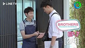 Brothers รักนะน้องชาย รักนายครับผม | EP.7 [2\/4]