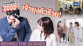 [Behind The Scenes] ยุงมันเยอะจริง ๆ !!!!   สาวออฟฟิศ 2000 ปี GIRL2K