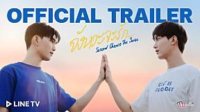 Second Chance จังหวะจะรัก (Official Trailer)