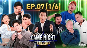 HOLLYWOOD GAME NIGHT THAILAND SUPER CHAMP | EP.7 [1\/6]
