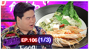 Food Fighto ศึกครัวเดียวกัน | EP.106 | \'นานา\' VS \'เท็ดดี้\' เป่ายิงฉุบทำเมนู #Pesto Pasta Salad [1\/3]