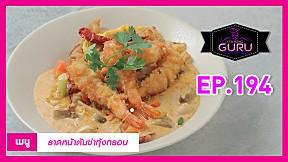 Cooking Guru | EP.194 ราดหน้าต้มข่ากุ้งกรอบ