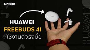 Huawei Freebuds 4i หูฟังไร้สายแบตสุดอึด ใช้งานได้ยาวนานกว่า 10 ชม. พร้อม ANC ในการตัดเสียงรบกวน