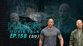 \'กลับมาแน่! Hobbs & Shaw 2 -​ Major​ Movie​ Talk​ | EP.158 [2\/3]