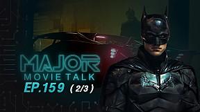 \'Robert Pattinson ถูกกล่าวหาเมาหนักในกอง The Batman - Major Movie Talk | EP.159 [2\/3]