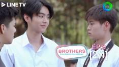 Brothers รักนะน้องชาย รักนายครับผม | EP.8 [2/4]