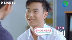 Brothers รักนะน้องชาย รักนายครับผม | EP.8 [1/4]