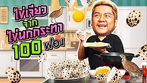 หาทำเก่งมาก !!  แม่เบนทำไข่เจียวจากไข่นกกระทา 100 ฟอง !!