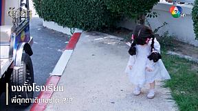 งงทั้งโรงเรียน พี่ตุ๊กตาเดินเองได้ ?!? | ตอกย้ำความสนุก ตุ๊กตา EP.1