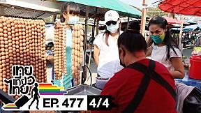 เทยเที่ยวไทย ตอน 477 | พาเที่ยว หัวหินซาฟารี [4\/4]