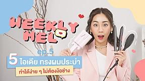 Weekly Mel ทรงผมเกาหลี 5 ทรง