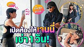เจนนี่ ปาหนัน เช่าคอนโดพลอย หอวัง ขอยืมชุดใส่ไปเที่ยวด้วยเลย!!   Paloy Can Do EP.15
