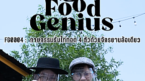 Food Genius   EP.4 ร้านไก่ลอยฟ้า วัดลาดปลาดุก รับไก่บนจักรยานล้อเดียว