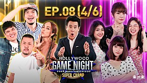 HOLLYWOOD GAME NIGHT THAILAND SUPER CHAMP | EP.8 [4\/6]