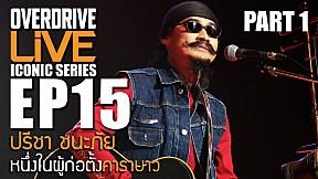 Overdrive Live ICONIC EP.15 ( PART1 ) - ปรีชา ชนะภัย หนึ่งในผู้ก่อตั้งคาราบาว