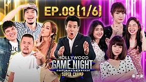 HOLLYWOOD GAME NIGHT THAILAND SUPER CHAMP | EP.8 [1\/6]
