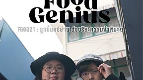 Food Genius | EP.1 ร้านลูกชิ้นศรีย่าน ท้าพิสูจน์อัจฉริยะความจำพิฆาต!