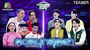 I Can See Your Voice Thailand | 31 มี.ค. 64 TEASER