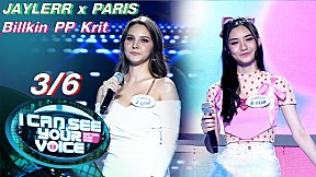 I Can See Your Voice -TH | EP.266 | Billkin PP Krit vs JAYLERR x PARIS | 31 มี.ค. 64 [3\/6]