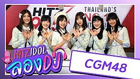 CGM48 - มะลิ   HITZ IDOL ลอง DJ