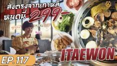 MAKE AWAKE คุ้มค่าตื่น EP.117 | ส่งตรงจากเกาหลี หมดนี่แค่ 299!!!