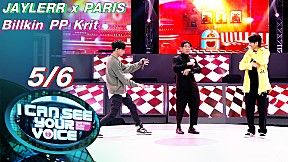 I Can See Your Voice -TH | EP.266 | Billkin PP Krit vs JAYLERR x PARIS | 31 มี.ค. 64 [5\/6]