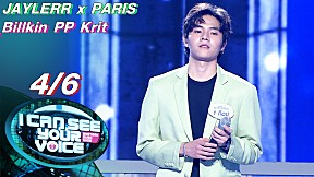 I Can See Your Voice -TH | EP.266 | Billkin PP Krit vs JAYLERR x PARIS | 31 มี.ค. 64 [4\/6]