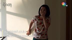 พี่กองเผ่นแน่บ เจอสายตาปริศนาจากห้องน้องบู ! | ตอกย้ำความสนุก ตุ๊กตา EP.2
