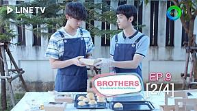 Brothers รักนะน้องชาย รักนายครับผม | EP.9 [2\/4]