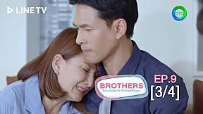 Brothers รักนะน้องชาย รักนายครับผม | EP.9 [3\/4]