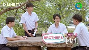 Brothers รักนะน้องชาย รักนายครับผม | EP.9 [4\/4]