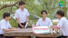 Brothers รักนะน้องชาย รักนายครับผม | EP.9 [4/4]