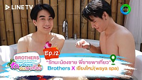 Brothers รักนะน้องชาย พี่ชายพาเที่ยว   EP.12   Brothers X เชียงใหม่ (waya spa)