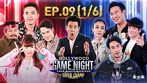 HOLLYWOOD GAME NIGHT THAILAND SUPER CHAMP | EP.9 [1\/6]