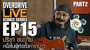 Overdrive Live ICONIC EP.15 ( PART2 ) - ปรีชา ชนะภัย หนึ่งในผู้ก่อตั้งคาราบาว