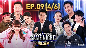 HOLLYWOOD GAME NIGHT THAILAND SUPER CHAMP | EP.9 [4\/6]