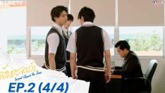Second Chance จังหวะจะรัก | EP.2 [4/4]