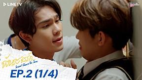 Second Chance จังหวะจะรัก | EP.2 [1\/4]