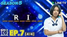 SUPER 10 อัจฉริยะพันธุ์จิ๋ว SEASON 5 | EP.7 [4/4]