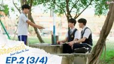 Second Chance จังหวะจะรัก | EP.2 [3/4]